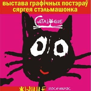 The graphic posters exhibition CATalogue in Bialystok